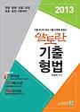고시동네 알토란 기출 형법(2013) 경찰 법원 검찰 교정 보호 승진 시험대비
