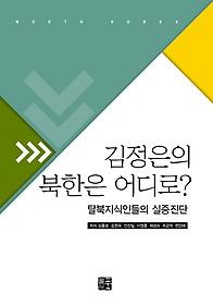김정은의 북한은 어디로?