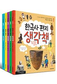 한국사 편지 생각책 1~5권 세트
