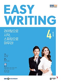 "<font title=""EBS 라디오 Easy Writing 이지 라이팅 (월간) 4월호"">EBS 라디오 Easy Writing 이지 라이팅 (월...</font>"