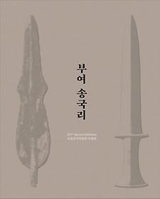 부여 송국리