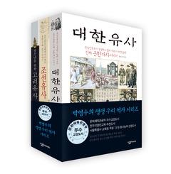 박영수의 생생 우리 역사 시리즈 세트
