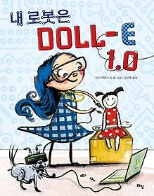 내 로봇은 DOLL-E 1.0