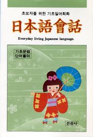 일본어 회화