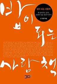밥이 되는 사람책  : 책 읽어주는 남자, 요셉의 일곱 빛깔 이야기