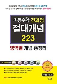 """<font title=""""초등수학 전과정 절대개념 223 - 수업용 지도서"""">초등수학 전과정 절대개념 223 - 수업용 지...</font>"""