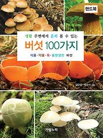 "<font title=""생활 주변에서 흔히 볼 수 있는 버섯 100가지 - 핸드북"">생활 주변에서 흔히 볼 수 있는 버섯 100가...</font>"