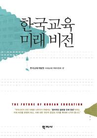 한국교육 미래 비전