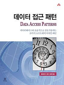 데이터 접근 패턴