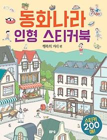 동화나라 인형 스티커북 - 행복의 거리