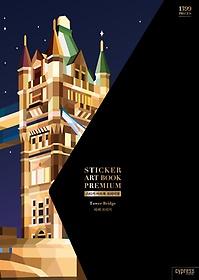 스티커 아트북 프리미엄 - 타워 브리지