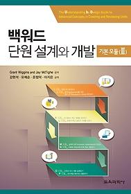 백워드 단원 설계와 개발 - 기본 모듈 2
