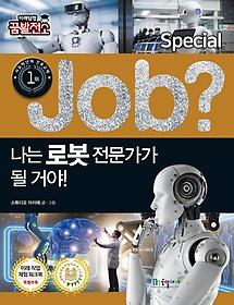 job? special 나는 로봇 전문가가 될 거야!