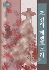 조선의 메멘토모리 (큰글자책)