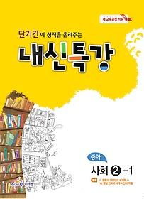 내신특강 중학 사회 2-1 (2018년용)