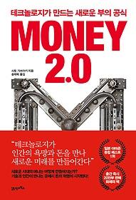 머니 MONEY 2.0