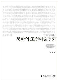 북한의 조선예술영화 (큰글씨책)