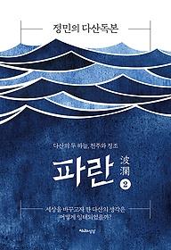 정민의 다산독본 - 파란 2