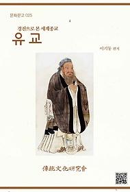 경전으로 본 세계종교 유교