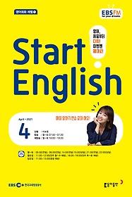 "<font title=""EBS 라디오 Start English 스타트 잉글리쉬 (월간) 4월호"">EBS 라디오 Start English 스타트 잉글리쉬...</font>"
