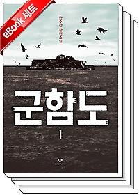 [세트] 군함도 (전2권)