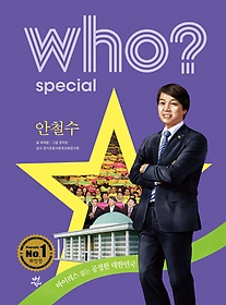 (Who? special) 안철수