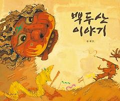 백두산 이야기[30주년 개정판]