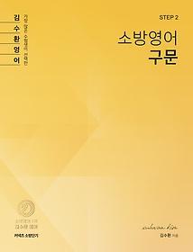 2020 [STEP 2] 김수환 소방영어 구문