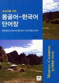 몽골어-한국어 단어장