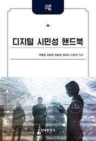 디지털 시민성 핸드북