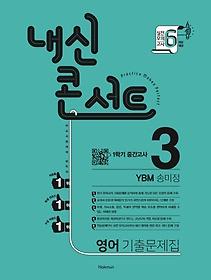 "<font title=""내신콘서트 영어 기출문제집 중 3-1 중간고사 (2021/ YBM-송미정)"">내신콘서트 영어 기출문제집 중 3-1 중간고...</font>"