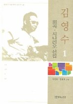 김영수 희곡 시나리오 선집 1