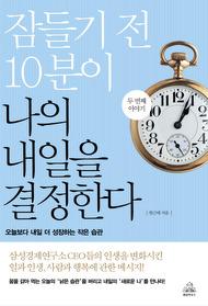 "<font title=""잠들기 전 10분이 나의 내일을 결정한다 - 두 번째 이야기"">잠들기 전 10분이 나의 내일을 결정한다 - ...</font>"