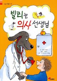 빌리는 의사 선생님