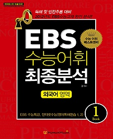 EBS 수능어휘 최종분석 Book 1 (2012)