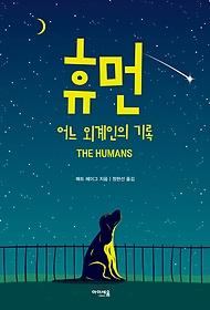 휴먼 - 어느 외계인의 기록