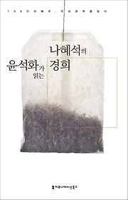 윤석화가 읽는 나혜석의 경희 CD:1