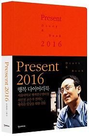 Present 2016 : 행복 다이어리북