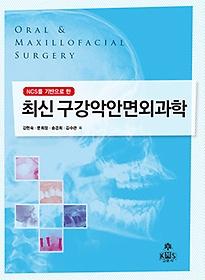 (NCS를 기반으로 한) 최신 구강악안면외과학 =Oral & maxillofacial surgery