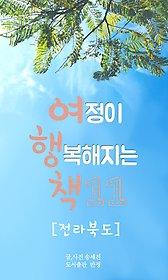 여정이 행복해지는 책 11 - 전라북도
