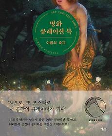명화 큐레이션 북 - 여름의 축제