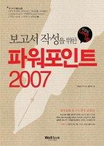 보고서 작성을 위한 파워포인트 2007