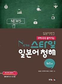 "<font title=""일본어뱅크 New 스타일 일본어 청해 - 뉴스편"">일본어뱅크 New 스타일 일본어 청해 - 뉴스...</font>"