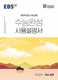 EBS 수능완성 사용설명서 국어영역 독서, 문학 (2021)