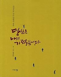 당신은 나의 기적입니다 : 김수우 사진에세이집