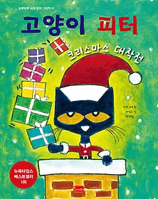 고양이 피터 - 크리스마스 대작전