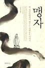 맹자 : 옛 선인들에게서 배우는 지혜로운 이야기