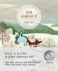 명화 큐레이션 북 - 겨울의 온도