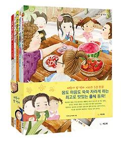 태동아 밥 먹자 시리즈 5권 세트