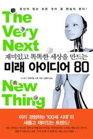 (재미있고 똑똑한 세상을 만드는) 미래 아이디어 80